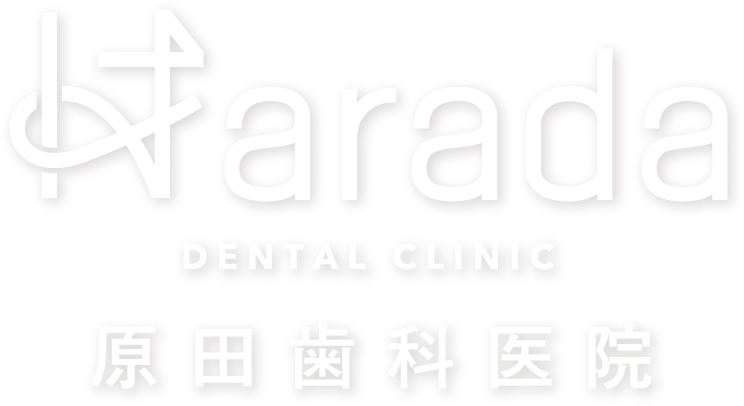 原田歯科医院 HARADA DENTAL CLINIC